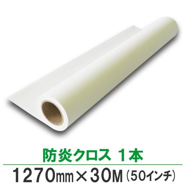 インクジェットロール紙 防炎クロス 1270mm×30M 1本
