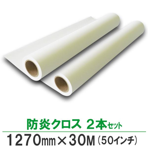 【送料無料】インクジェットロール紙 防炎クロス 1270mm×30M 2本