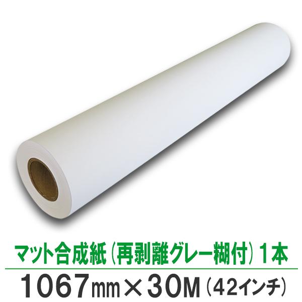 インクジェットロール紙 マット合成紙 再剥離グレー糊付 1067mm×30M 1本