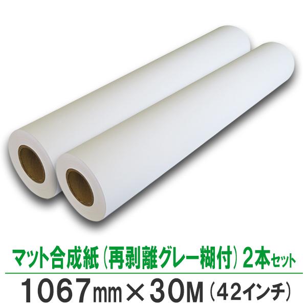 インクジェットロール紙 マット合成紙 再剥離グレー糊付 1067mm×30M 2本