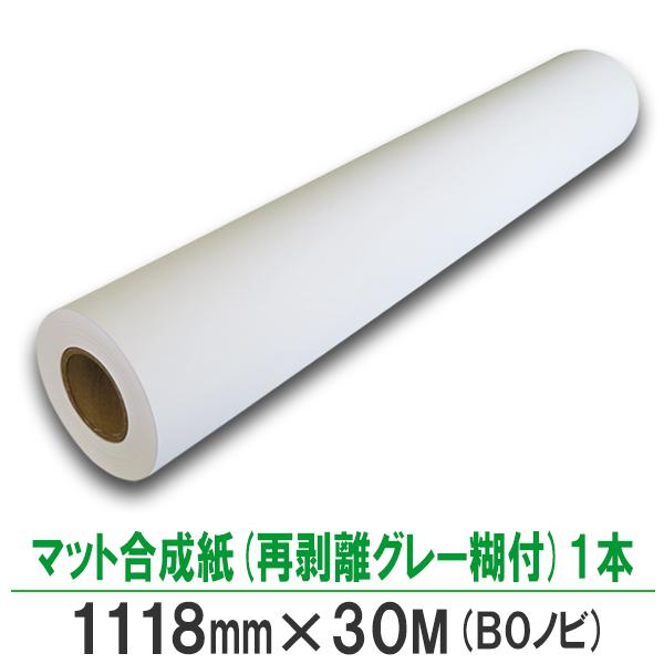 インクジェットロール紙 マット合成紙 再剥離グレー糊付 1118mm×30M 1本