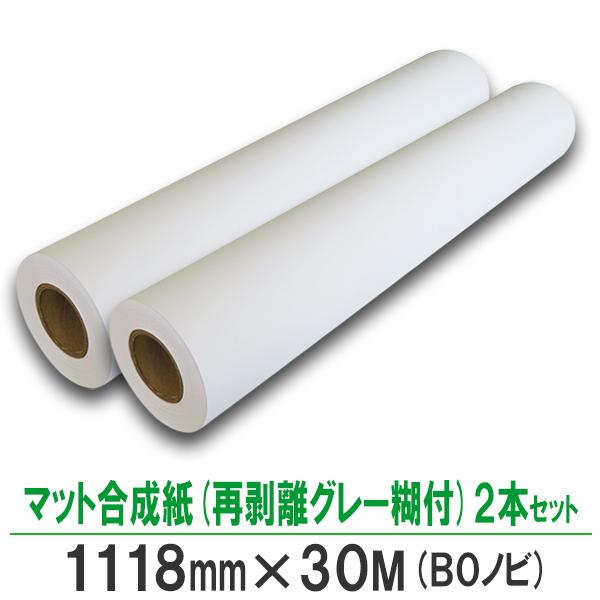 インクジェットロール紙 マット合成紙 再剥離グレー糊付 1118mm×30M 2本