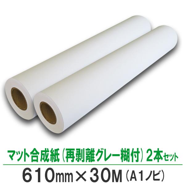 インクジェットロール紙 マット合成紙 再剥離グレー糊付 610mm×30M 2本