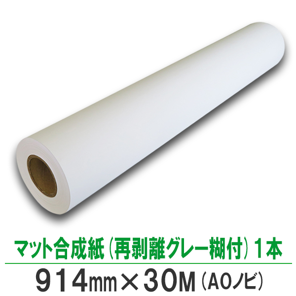 インクジェットロール紙 マット合成紙 再剥離グレー糊付 914mm×30M 1本