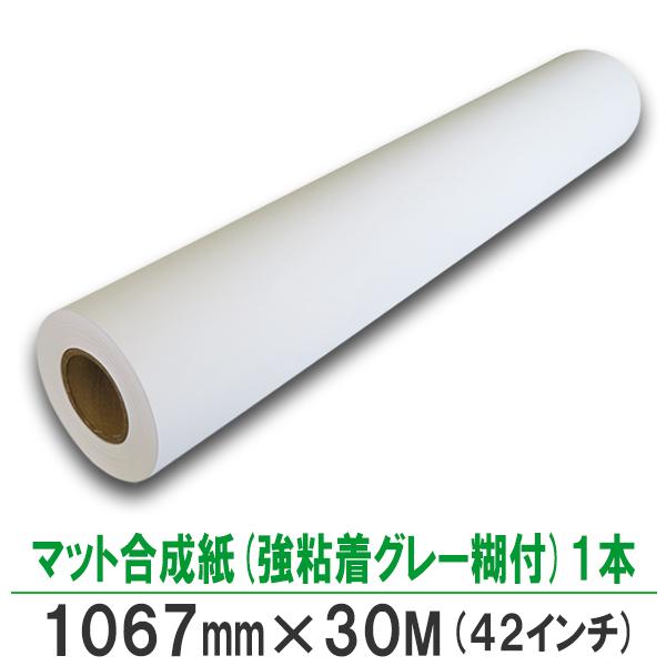 インクジェットロール紙 マット合成紙 強粘着グレー糊付 1067mm×30M 1本