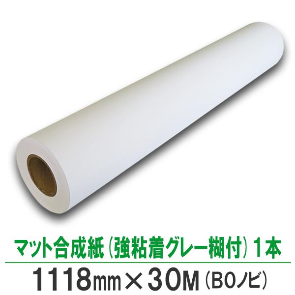 インクジェットロール紙 マット合成紙 強粘着グレー糊付 1118mm×30M 1本