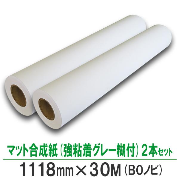 インクジェットロール紙 マット合成紙 強粘着グレー糊付 1118mm×30M 2本