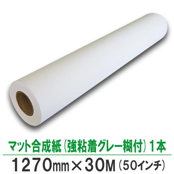 インクジェットロール紙 マット合成紙 強粘着グレー糊付 1270mm×30M 1本