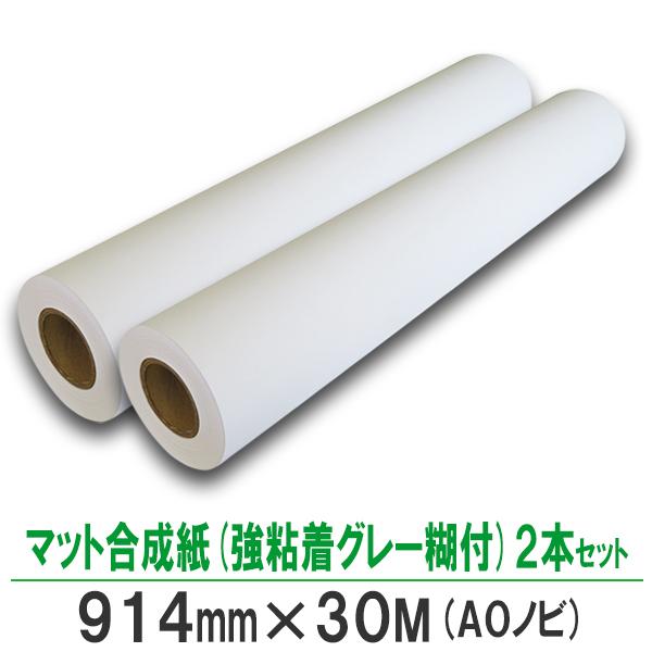 インクジェットロール紙 マット合成紙 強粘着グレー糊付 914mm×30M 2本