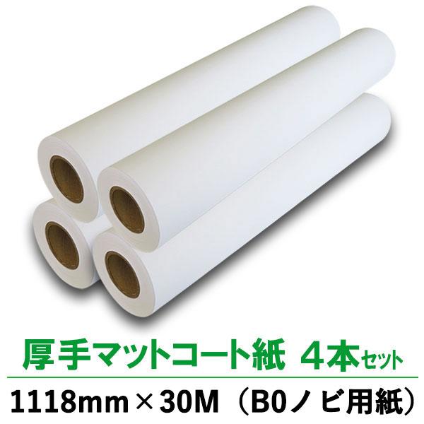 【お得な4本セット】【送料無料】インクジェットロール紙 厚手マットコート紙 1118mm×30M 4本