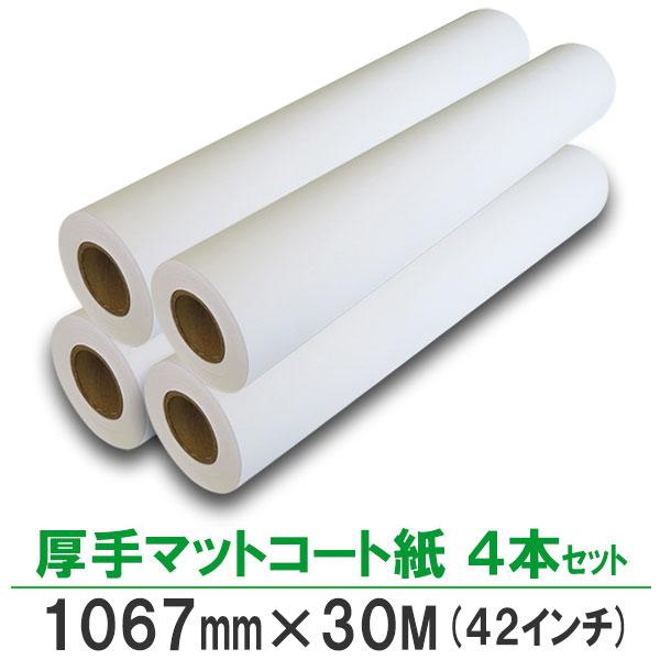 インクジェットロール紙 厚手マットコート紙 1067mm×30M 4本(42インチ用紙)