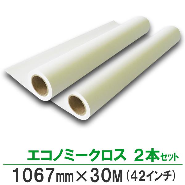 インクジェットロール紙 エコノミークロス 1067mm×30M 2本