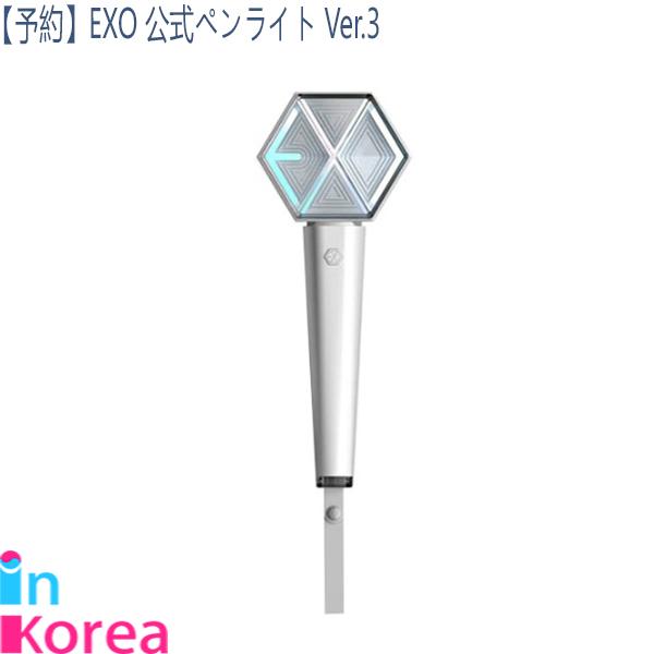 EXO 公式ペンライト VER.3 / K-POP EXO OFFICIAL LIGHT STICK VER.3 エクソ公式ペンライト