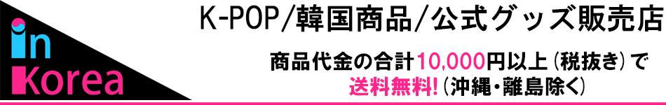 InKorea:K-POP・韓流グッズ販売店 InKorea