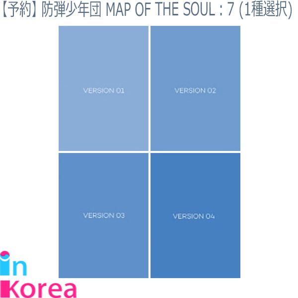 【予約】【ポスター丸めて付き】BTS 防弾少年団 MAP OF THE SOUL : 7【1種選択】/ K-POP BTS 防弾少年団 アルバム CD 韓国チャート反映