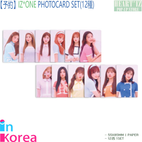 Aizu one photo card set IZ*ONE PHOTOCARD SET / K-POP IZ*ONE HEART*IZ POP-UP  STORE IZ*ONE OFFICIAL GOODS Aizu one formal goods IZONE Torayca set