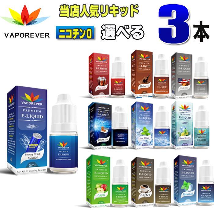 メール便送料無料 電子たばこ VAPE リキッド3本選択 電子タバコ リキッド 人気リキッド3本選択 5ml VAPOREVER ヴェポレバーEMILI エミリ eGo AIO ベープ ベイプ X8J タール 高品質リキッド ニコチン0 電子たばこベポレバー 禁煙 卸売り 激安 X7 禁煙グッズ X6 メンソール 購買