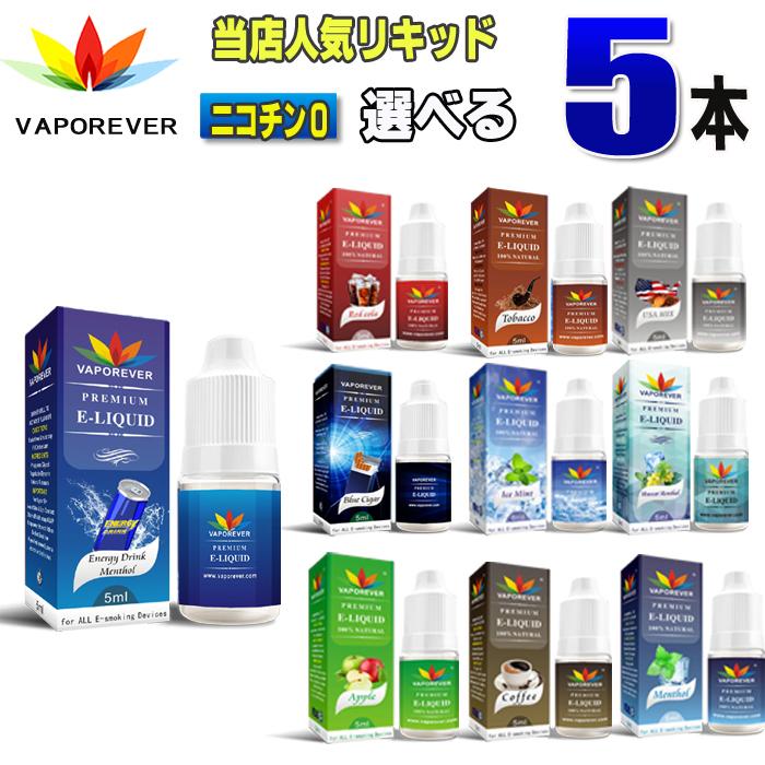 メール便送料無料 電子たばこ VAPE リキッド5本選択 電子タバコ リキッド 人気リキッド5本選択 5ml VAPOREVER 売り込み ヴェポレバーEMILI エミリ 日本メーカー新品 eGo AIO X8J 高品質リキッド メンソール X7 禁煙 X6 ニコチン0 ベープ タール 電子たばこベポレバー 激安 禁煙グッズ ベイプ