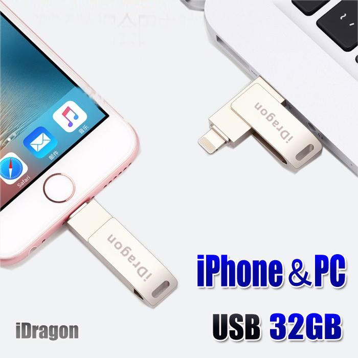 メール便送料無料 iPhone パソコン タブレット USBフラッシュ 32G USBメモリ 高級品 フラッシュ ドライブ 安い 激安 プチプラ 高品質 2-in-1 32gb iDragon 32GB パスワード保護 touchの容量不足解消 Mac 対応 iPod 回転式 WindowsPC iOS 超高速 iPad アルミニウム合金製