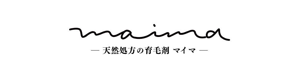 妊娠・出産のママのケア maima:産後の女性用育毛剤ブランド、マイマ(maima)
