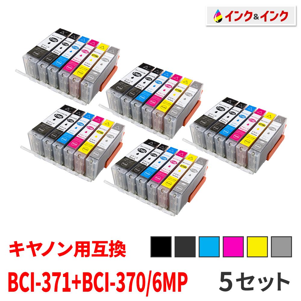 【5個セット】BCI-371XL+370XL/6MP 6色セット キヤノン用 互換インク 増量 ICチップ有(残量表示機能付) Canon 互換インクbci370 371 ピクサス