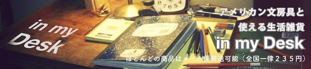 in my Desk:アメリカン文房具を扱うお店です