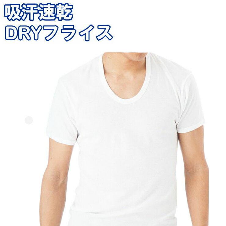 メンズ 半袖 U首 シャツ 選択 送料無料 2枚組 夏 インナー 半袖U首 2枚組 tシャツ 01618 13-031 肌着 買い取り 白 吸汗速乾 セット