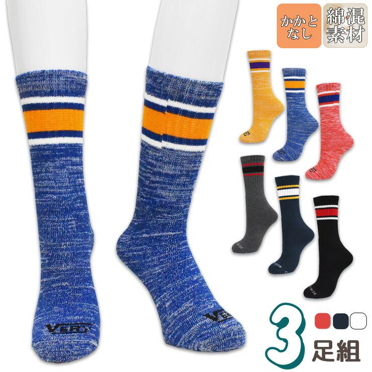 ソックス メンズ 靴下 着後レビューで 送料無料 レディース カラー リブ パイル かかとなし 04260 フリーサイズ おまかせ3足組 日本最大級の品揃え かかとがない靴下 男女兼用 799136DK