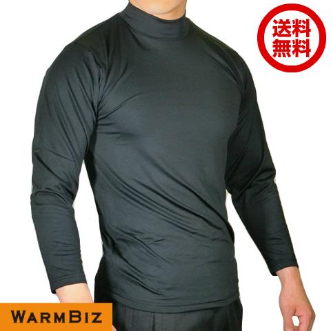 裏起毛で暖かな長袖ハイネックTシャツ! 送料無料お試し商品 あったかインナー エステル裏起毛 長袖ハイネックTシャツ ブラック 38582