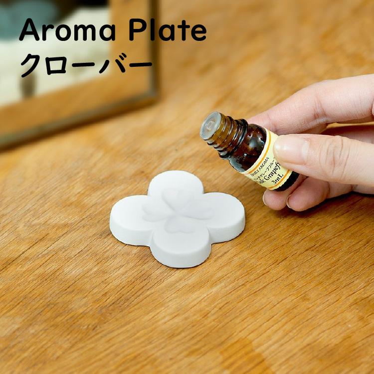 アロマオイルをしみこませて香る 送料無料 超激安 日本製 アロマプレート アロマ クローバー 国内在庫 ディフューザー