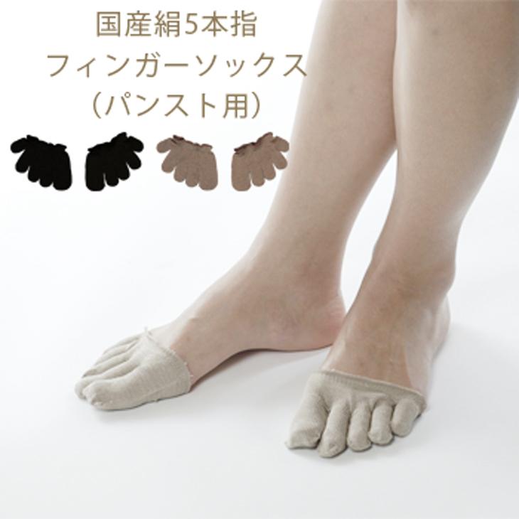【送料無料】【日本製】絹を使用した5本指フィンガーソックス 砂山靴下 cocoonfit フィンガーソックス(パンスト用) 温活 コクーンフィット 5本指 つま先 靴下 シルク ソックス