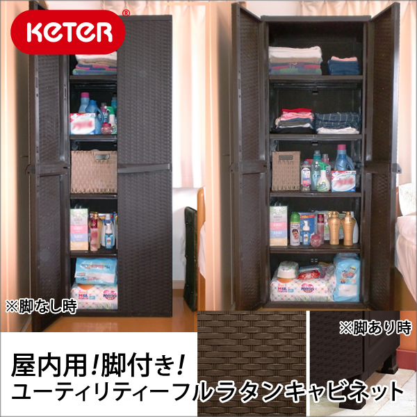 Utility Full Latin Cabinet In [KETER], [storage] [storage] [indoor] [Kater]  [Keter] [storage] [compartment] [Cabinet]
