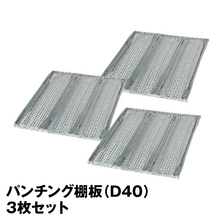 メタルシステム (パーツ) パンチング棚板(奥行40cm用) 3枚セット 【METALSISTEM 金属ラック 棚板 カスタム】