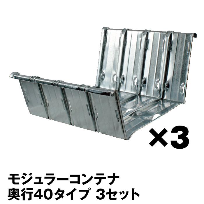 メタルシステム(パーツ)モジュラーコンテナ3セット(奥行40cm)【METALSISTEM 金属ラック コンテナ カスタム】