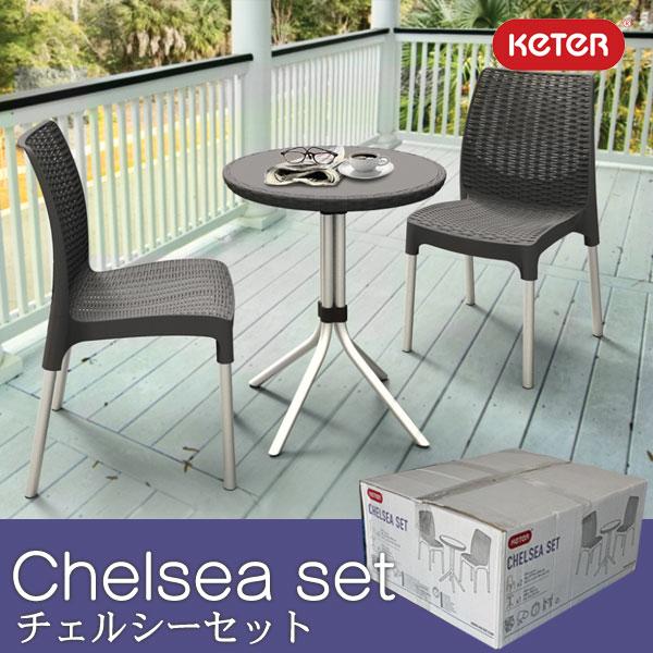 Chelsea Set/チェルシーセット/ダークブラウン【KETER】【ラタン調家具】【アウトドアファニチャー】【ベランダ】【庭】【エクステリア】【ガーデンチェアセット】【家具】【屋外用品】