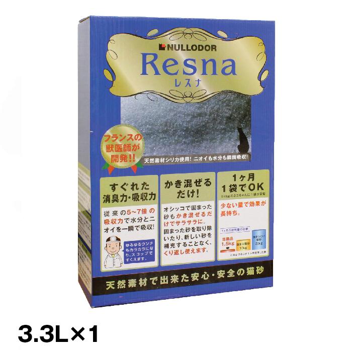 レスナ 新作販売 物品 3.3L:1ヶ月分 -----フランス生まれのシリカ砂☆臭わない猫砂 シリカゲル 脱臭 消臭 ネコ砂 乾燥剤 猫砂 トイレ