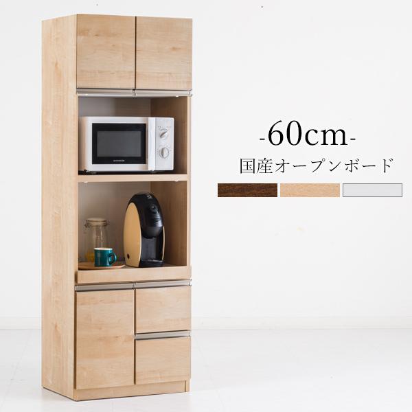 【搬入組立設置無料】【送料無料】 国産 食器棚 オープンボード 幅60 木製 キッチンボード モイス 耐震 ブラウン ナチュラル ホワイト 完成品