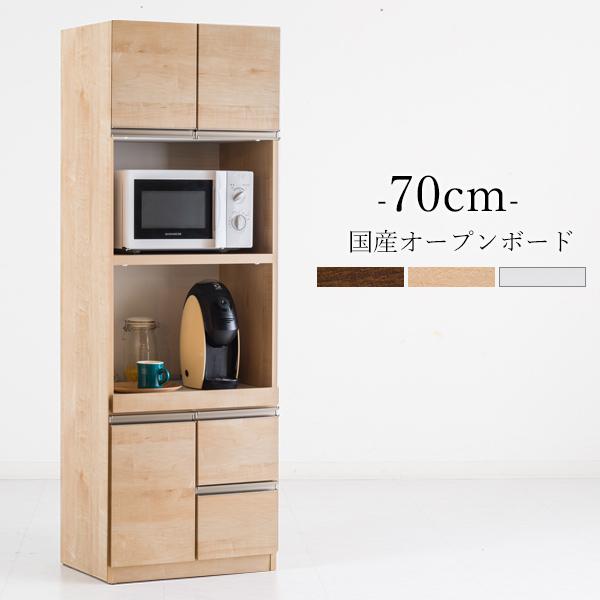 【搬入組立設置無料】【送料無料】 国産 食器棚 オープンボード 幅70 木製 キッチンボード モイス 耐震 ブラウン ナチュラル ホワイト 完成品