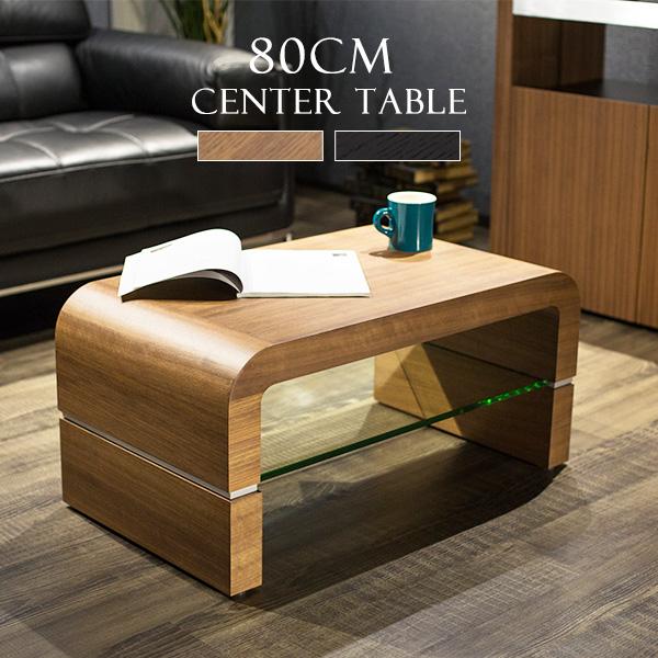 【送料無料】 センターテーブル 80 サイドテーブル テーブル ローテーブル ガラス ウォールナット ブラウン ブラック 黒