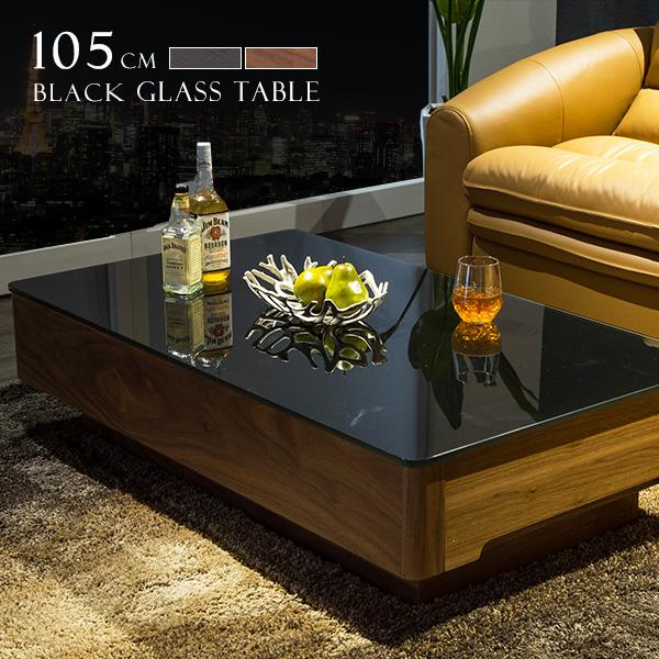 ガラステーブル 105cm センターテーブル 木製 ガラス製 高級 ローテーブル ウォールナット モノトーン モダン おしゃれ