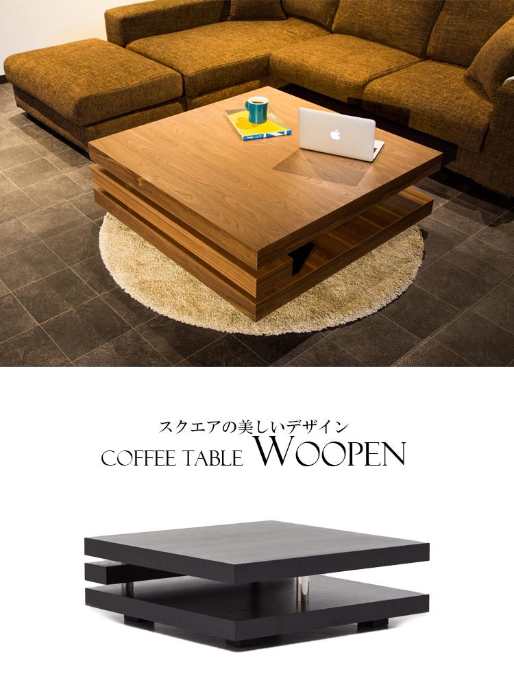 【送料無料】テーブルローテーブルロータイプスクエアテーブル正方形100cmウォールナットオーク突板WOOPENセンターテーブル木製モダンブラウンブラック