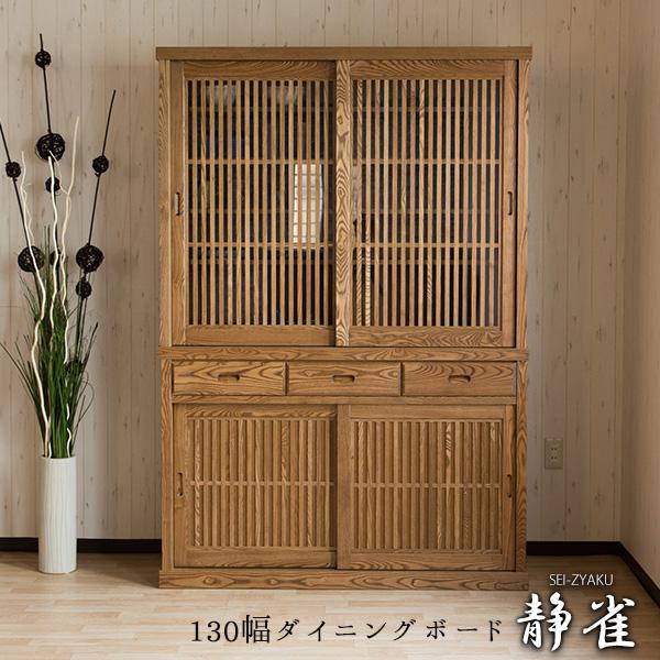 【搬入組立設置無料】【送料無料】 食器棚 和風 ダイニングボード 引出し 130 国産 日本製 高級 木製 格子 おしゃれ キッチン 収納