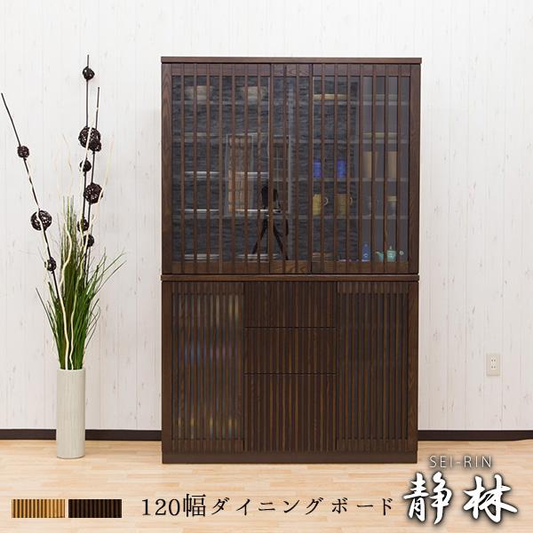 【送料無料】 食器棚 和風 ダイニングボード 引出し 120 国産 日本製 高級 木製 格子 おしゃれ キッチン 収納