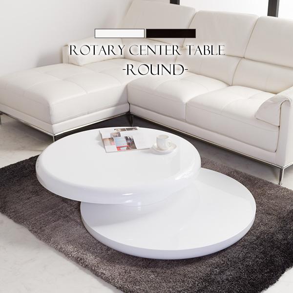 【搬入組立設置無料】【送料無料】テーブル センターテーブル コーヒーテーブル ローテーブル ハイグロスグロス シンプル モダン エレガント 回転 天板回転 丸型 round ラウンド