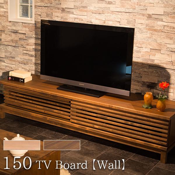 【搬入組立設置無料】【送料無料】 テレビボード テレビ台 150 液晶 木製 無垢 天然木 高級 アルダー ブラウン ナチュラル ウォール インテリア