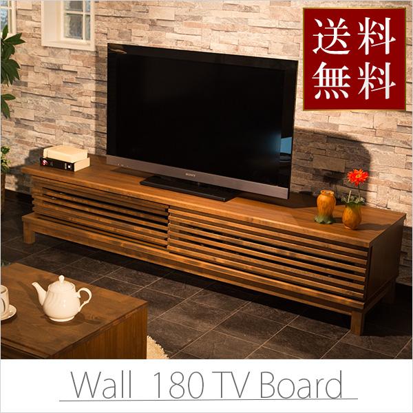 【送料無料】 テレビボード テレビ台 180 液晶 木製 無垢 天然木 高級 アルダー ブラウン ナチュラル ウォール インテリア