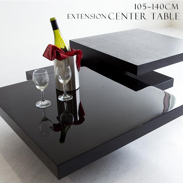 【搬入組立設置無料】【送料無料】 センターテーブル テーブル ローテーブル 105~140 木製 回転式 リビングテーブル 伸縮 伸長式 エクステンション モダン 北欧 おしゃれ 高級