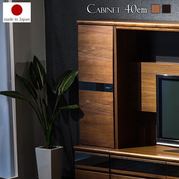 【搬入組立設置無料】【送料無料】 キャビネット 40cm スリムラック 壁面収納 棚 ウォールナット 木製 高級 モダン アルダー