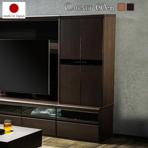 【送料無料】 キャビネット 60cm スリムラック 壁面収納 棚 ウォールナット 木製 高級 モダン アルダー