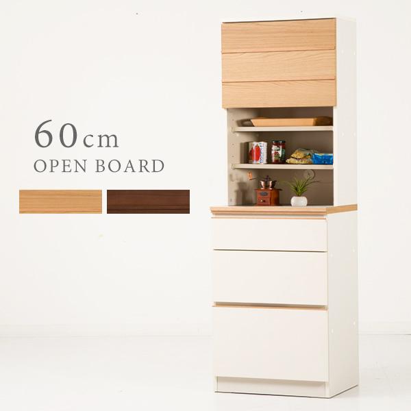 【送料無料】 食器棚 60cm 無垢 ウォールナット ブラウン ナチュラル 北欧 オープンボード 木製 大川家具 完成品